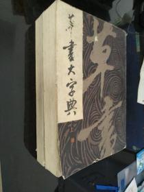 草书大字典(上中册)