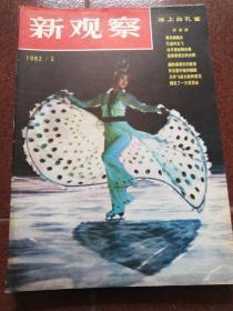 新观察杂志1982年8本(2、7、11、15、17、18、19、20)