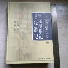 中国古典四大谴责小说名著    官场现形记老残游记