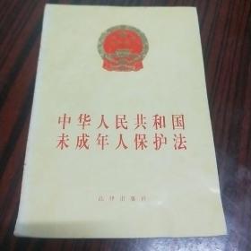 中华人民共和国未成年人保护法