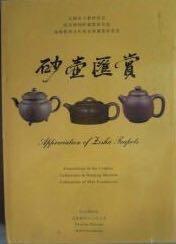 砂壶汇赏(紫砂壶展览),