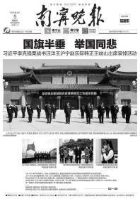 """南宁晚报2020年4月5日""""哀悼报"""""""