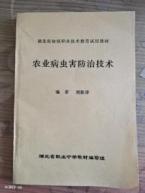 农业病虫害防治技术   湖北省初级职业技术教育试用教材