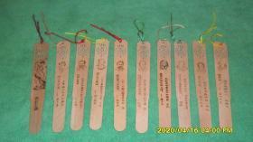 香檀木书签10枚(文化艺术名人9枚,宝钗扑蝶1枚)