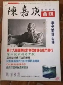 陈嘉庚国际学会会讯 总第8期