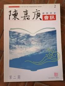 陈嘉庚国际学会会讯 第二期(1993年)
