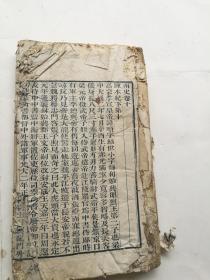 木刻大本,南史卷十至卷十三,金陵书局仿汲古阁本刊。