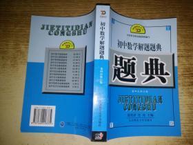 初中数学解题题典  第四次修订版