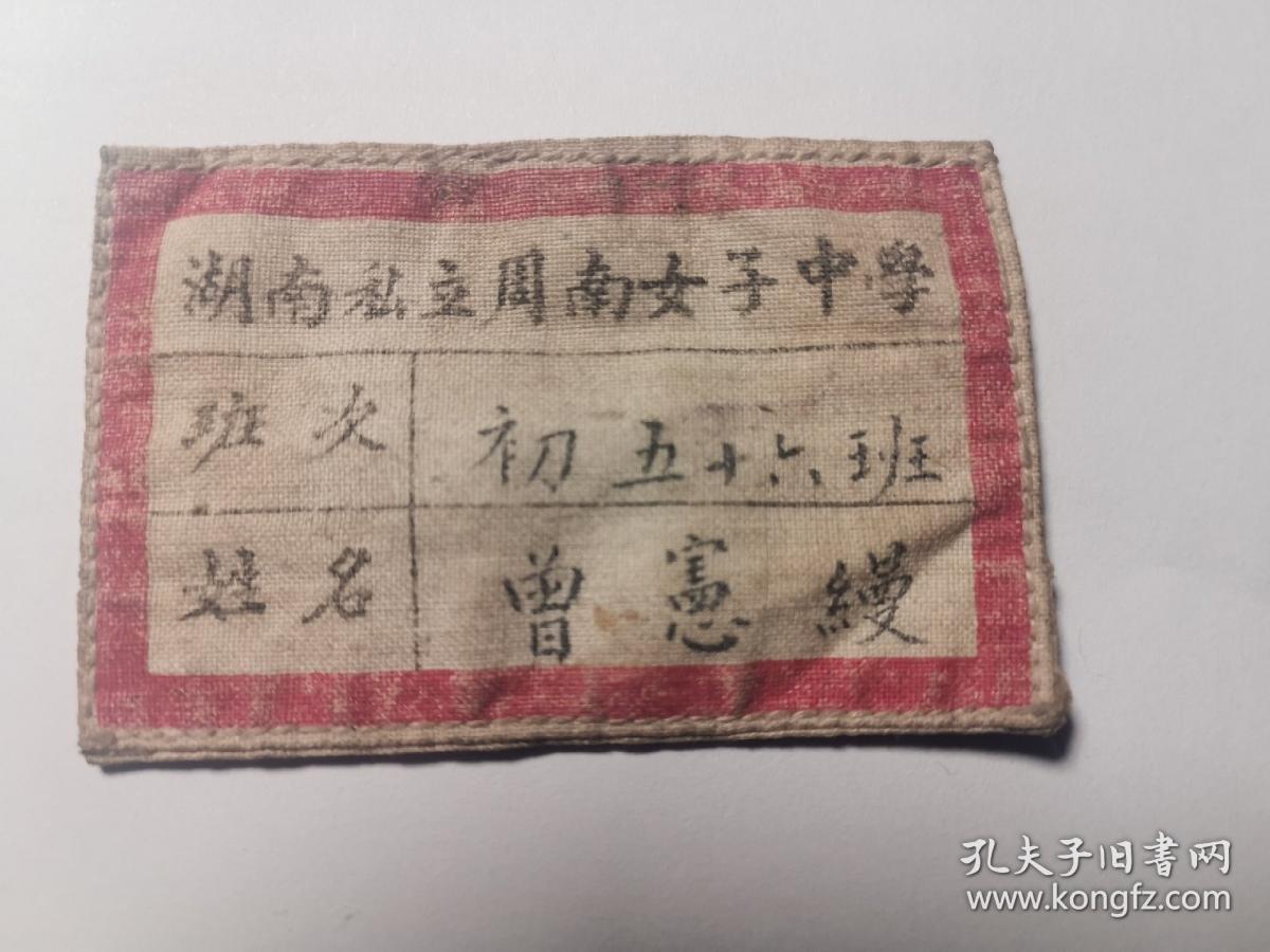 湖南私立周南女子中学布标(曾宪缦)
