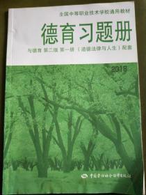 德育习题册 与德育 第二版 第一册  2018  配套