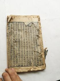 木刻大本,唐书卷二百至卷二百三,四卷合订,儒学列传,文艺列传