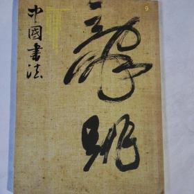 中国书法(杂志)