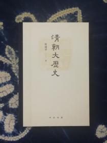 清朝大历史 精装 作者签名题词 钤中华书局印