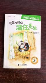 朱奎经典童话·:我是大熊猫  温任先生(平装)