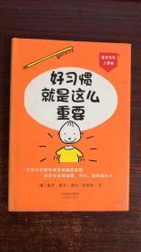 尚童 曼罗爷爷上课啦:好习惯就是这么重要