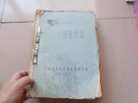 红旗牌F16-71电影放映机【油印本缺后皮】