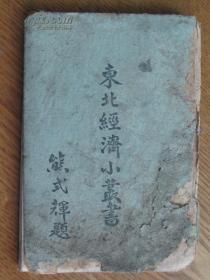 民国:东北经济小丛书 钢铁