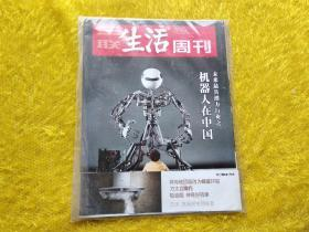 三联生活周刊2014年第38期