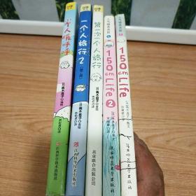 人气绘本天后高木直子作品典藏 : 一个人扮美丽 + 一个人的小智慧 + 第一次一个人旅行 + 一个人旅行2 + 一个人暖呼呼  共5册,合售。