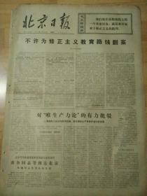 文革报纸北京日报1976年2月10日(4开四版)希尔同志等到达北京;金日成主席视察朝鲜人民军某部;