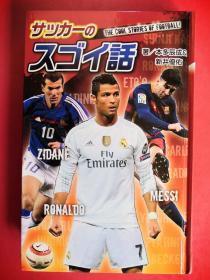 サッカーのゴスイ話  日本原版足球书