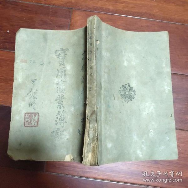 实用商业簿记 康德八年五版(A区)