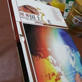 河南国土之光 邮票珍藏册(邮票齐全,内含一套两枚银镀金纪念章)