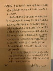 吕遵谔致李作智信札1通1页无封。吕遵谔(1928–2015),出生于山东省福山县东留公村。1949年考入北京大学历史系学习。1984 年晋升为教授。曾任北京大学考古系副系主任,北京大学学术委员会委员,中国考古学会理事等。上款人李作智(1933.1—2015.11),江苏南京人,北京大学考古专业毕业,原中国历史博物馆考古部研究馆员。 董必武外甥。
