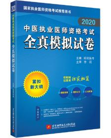 2020昭昭执业医师考试中医执业医师资格考试全真模拟试卷