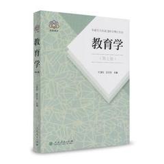 教育学  第七版 王道俊,郭文安  人民教育出版社