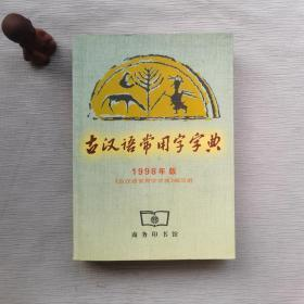 古汉语常用字字典 1998年版·