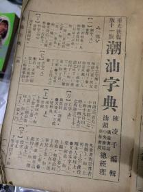 潮汕字典,澄海陈凌千编,第11版