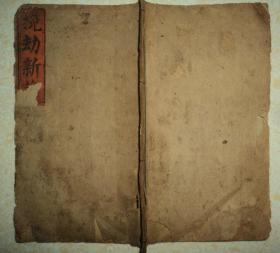 孤本、民国木刻、【弥勒佛救世文】、品好全一册、有一幅符文图