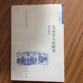 九品官人法研究:科举前史(原版正版2008年一版一印)