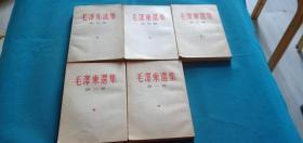 毛泽东选集全五卷 品如图1-4卷是竖版5卷横版