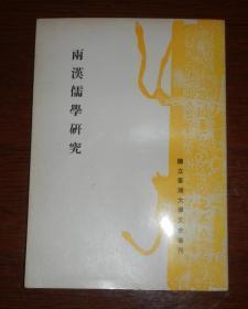两汉儒学研究(初版)
