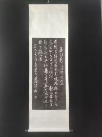 """【全场包邮】 原装旧裱  郭沫若笔""""西江月""""书法拓片立轴一件"""