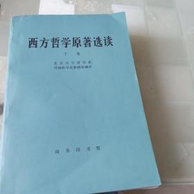 西方哲学原著选读、   下卷