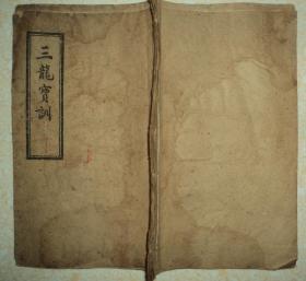 孤本、清代线装写刻本、道家修炼修行秘传、【三龙宝训 】、品好全一册。