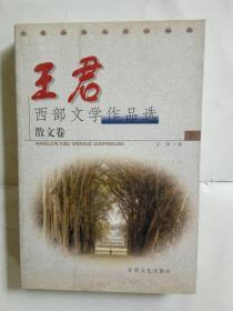 王君西部文学作品选 下 散文卷