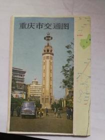 老地图收藏~重庆市交通图