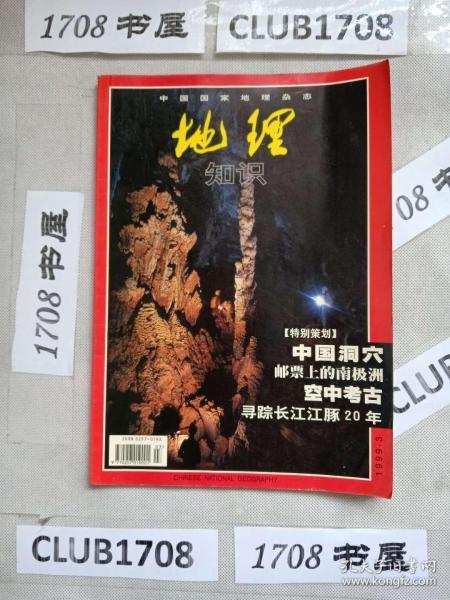 《中国国家地理》期刊 1999年03第三期,总第461期, 地理知识1999年3月 中国洞穴,邮票上的南极洲,空中考古,寻踪长江江豚20年    01