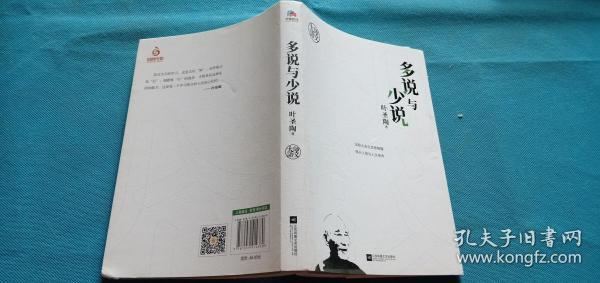 大师语文:多说与少说(经久不衰的语文学习理念!自能读书,不待老师教;自能作文,不待老师改。)