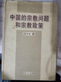 """""""九五""""国家重点图书《中国的宗教问题和宗教政策》正确处理宗教问题的重要意义、我国各主要宗教历史简况、马克思主义宗教观述要、社会主义初级阶段宗教存在的根源......."""