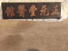 七十年代  楠木  中医馆  招牌   大漆鎏金  全品包老