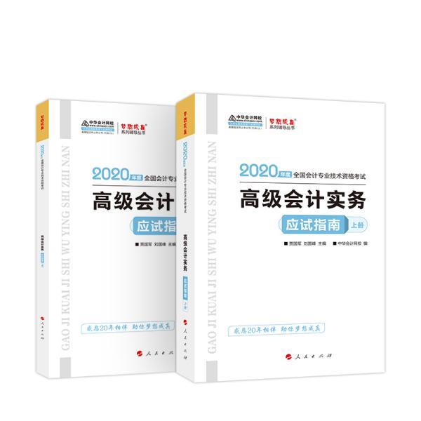 2020年高会高级会计实务应试指南(上下册)中华会计网校梦想成真系列