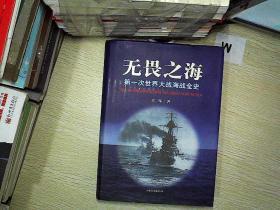 无畏之海:第一次世界大战海战全史  .