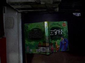 儿童国学启蒙诵读经典:三字经