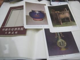 1959年文物出版社《中国历史博物馆文物选辑》12张
