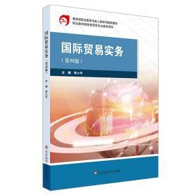 国际贸易实务(第4版)